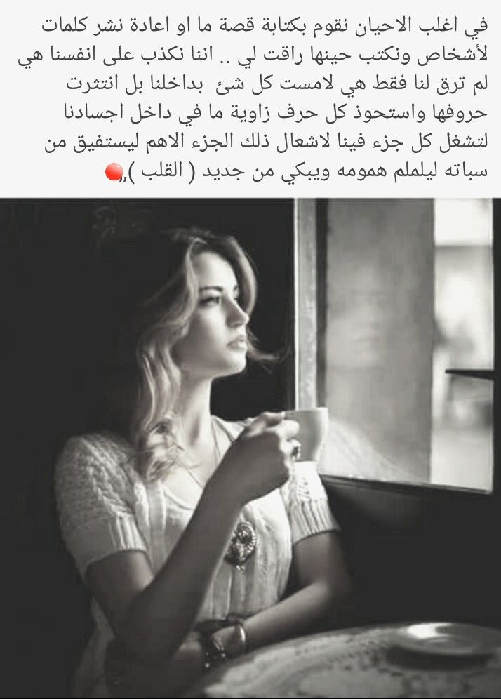 Pin By Jiji On In Arabic Beauty Quotes Inspirational Arabic Love Quotes Photo Quotes