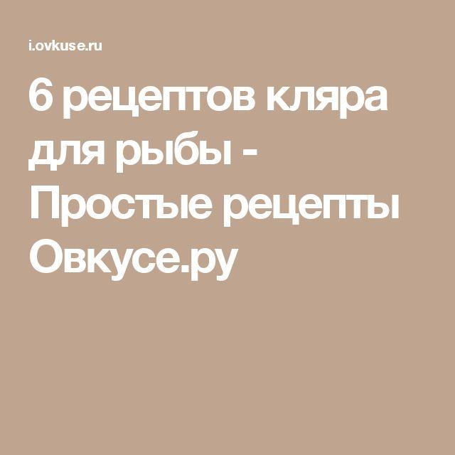 6 рецептов кляра для рыбы - Простые рецепты Овкусе.ру