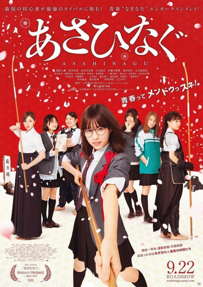 Sakamichi No Apollon Live Action Sub Indo : sakamichi, apollon, action, Slope, (Sakamichi, Apollon), Subtitle, Indonesia, Download, Jepang,, Film,, Drama