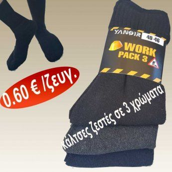 Ανδρικές ισοθερμικές κάλτσες Μεγέθη 40-46 σε 3 διάφορα χρώματα 0,60...