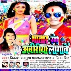 Bhatar rang abiriya lagawe vikash balamua 2018 bhojpuri holi mp3 song http://ift.tt/2DsClSn  Bhatar rang abiriya lagawe vikash balamua new bhojpuri holi album mp3 download  Bhatar rang abiriya lagawe new bhojpuri mp3 download  Roming free bhail ba bhojpuri holi mp3 download