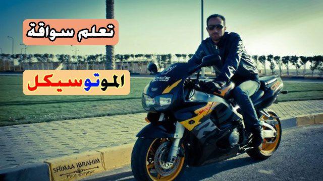 تعلم كيفية سواقة موتوسيكل الفزب في أقل من 15 دقيقة كن محترف Motorcycle Vehicles Moped