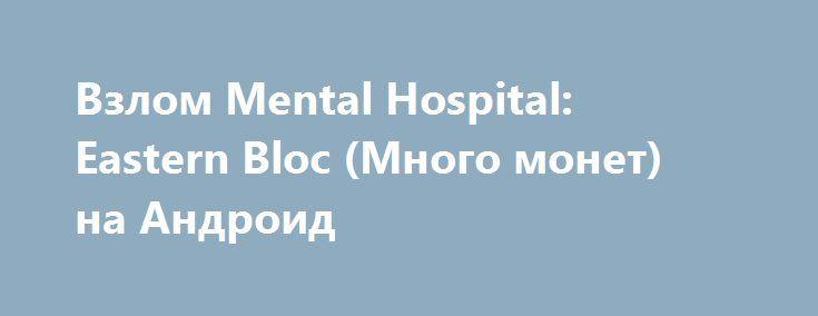 Взлом Mental Hospital: Eastern Bloc (Много монет) на Андроид http://androider-vip.ru/games/role/1482-vzlom-mental-hospital-eastern-bloc-mnogo-monet-na-android.html