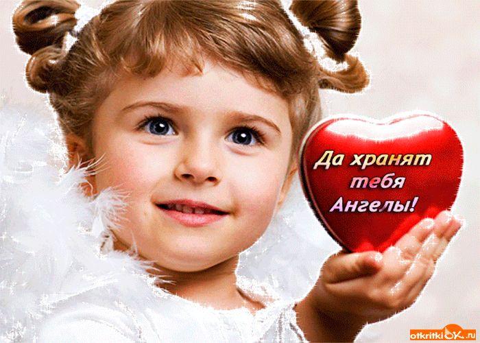 da-hraniat-tebia-angheli-vsegda