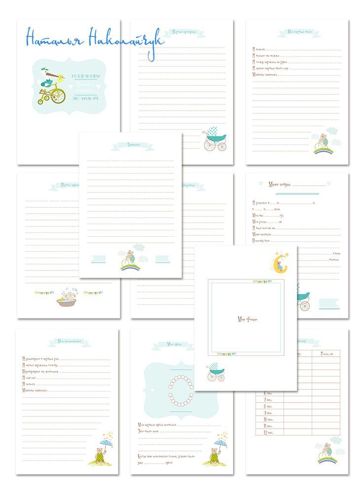 Интернить: Странички для маминого блокнота (мальчик и девочка) от дизайнера Натальи.