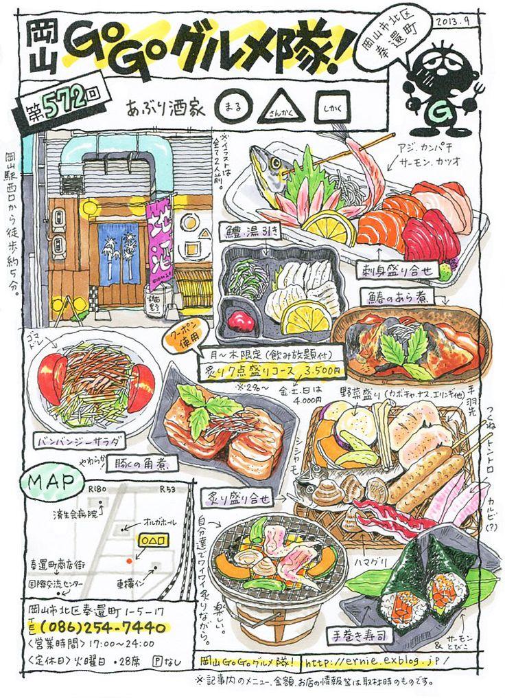 岡山・Go Go グルメ隊!!