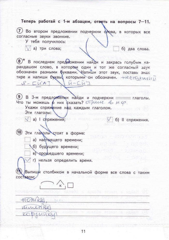 Сочинение по татарскому языку алмачуар класс erhila  Сочинение по татарскому языку алмачуар 7 класс