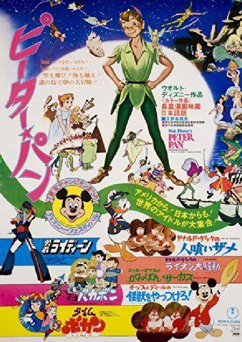 Peter Pan R1975 Original Japan J B2 Movie Poster Clyde Geronimi Bobby Driscoll @ niftywarehouse.com #NiftyWarehouse #Disney #DisneyMovies #Animated #Film #DisneyFilms #DisneyCartoons #Kids #Cartoons