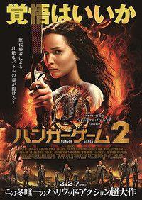 #cinema_poster_yue ハンガー・ゲーム2