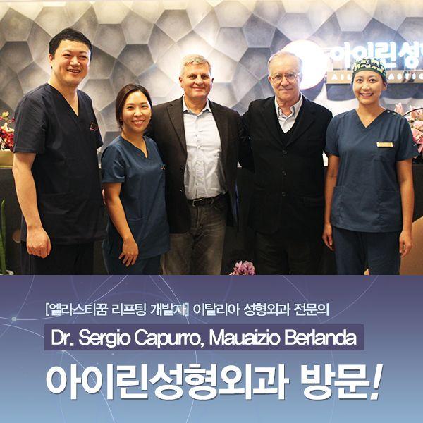 #이탈리아 성형외과권위자 Dr. Sergio Capurro 박사가 어시스턴트 Maurizio Berlanda 박사와 함께 아이린성형외과를 방문했습니다! 이번 만남을 통해 각광받고 있는 엘라스티꿈 #elasticum 수술법 교류 및 논문과 수술 영상 등을 함께 보며, 수술법 관련 논의와 함께 의학적 논의를 펼쳤습니다.😊❤👍 #아이린성형외과 #아이린 #의학 #논문 #엘라스티꿈 #리프팅 #성형외과 #일상 #데일리 #맞팔 #신사 #논현 #가로수길 #좋아요 #선팔하면맞팔 #love #follow #selfie #model #lol
