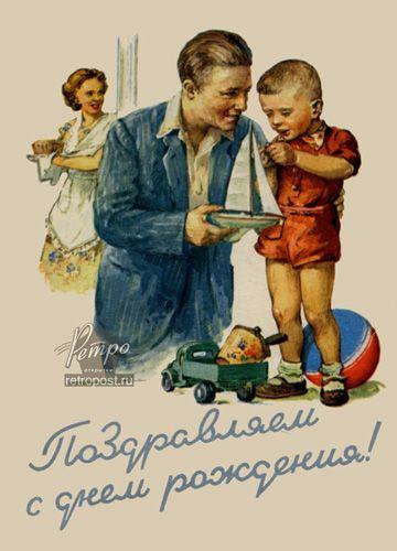 Открытка с днем рождения, Поздравляем с днем рождения!, Головастов А., 1955 г.
