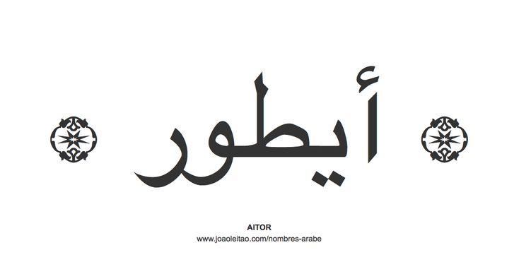 Nombre Aitor en escritura árabe