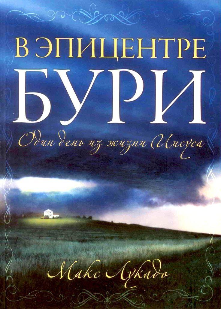В эпицентре бури. Один день из жизни Иисуса. Макс Лукадо.  Max Lucado books in Russian