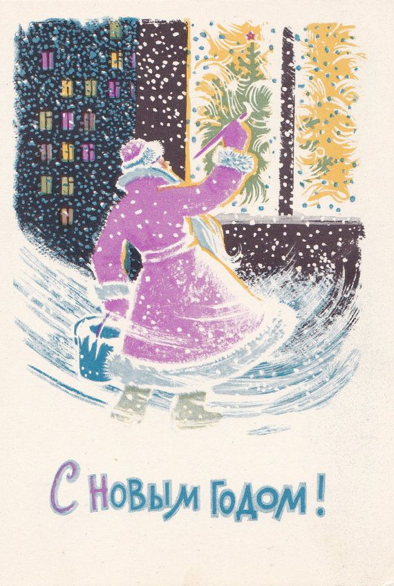 New Year's Postcard by Vinogradova  1964 by RussianSoulVintage