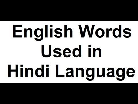English Words Used in Hindi Language - Part 2
