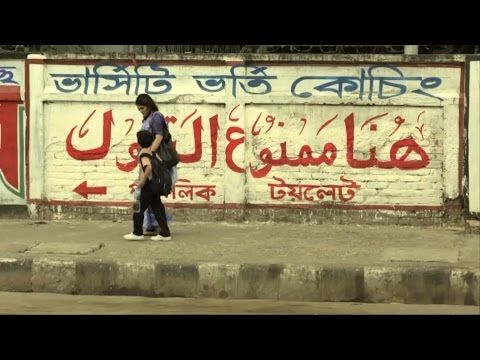 Ministry of Religion Bangladesh, Language Matters - Anti Urinal Message in Arabic Language, Outdoor, Potential: Silver (Got nothing)