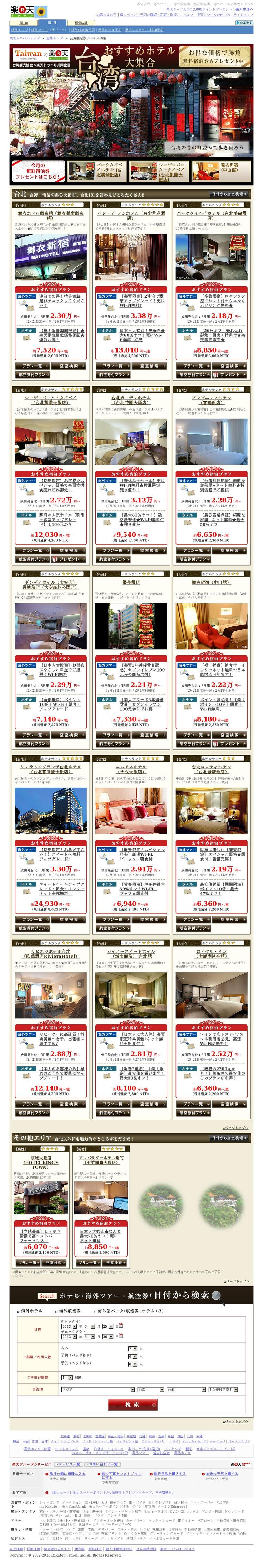 【D/C】【広告】台湾ホテルピックアップ特集×政観<2013/01/16>