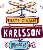 Karlsson Haus: театральная студия для детей, занятия в детской театральной студии в Санкт-Петербурге