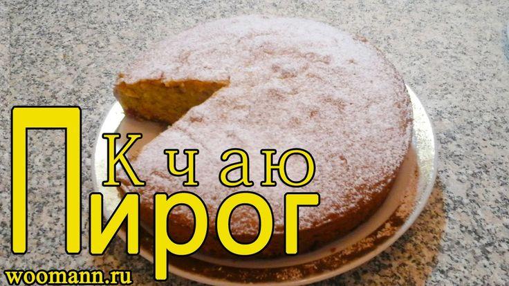 Пироги простые рецепты видео