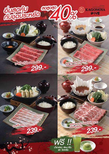 Kagonoya ชุดประหยัด ลดสูงสุดถึง 40% #โปรโมชั่น #Promotion #ProAroi #โปรอร่อย #โปรโมชั่นร้านอาหาร #ลดราคา #แนะนำร้านอาหาร #SavePrice #Kagonoya #อาหารญี่ปุ่น #JapaneseFood #Shabu #ชาบู