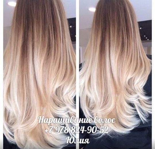 Сезон ослеплять, покорять, доминировать http://long-hair.krim.co/post/150484235031  Сезон показать себя во всей красе только начинается, успейте нарастить волосы так, чтобы ослеплять своей красотой еще лучше и эффективнее!!!  Наращивание волос производится в Симферополе. /Славянские волосы отличного качества, всегда в наличии - эти волосы Вас не разочаруют. /  Волосы БЛОНДИ из новой коллекции - просто превосходны!!! Торопитесь, это большая редкость, аналогов нет в Крыму. /  Все вопросы…