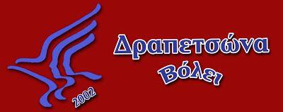 drapetsonavolley: ΜΙΛΩΝΑΣ - ΔΡΑΠΕΤΣΩΝΑ 3-0 ΣΤΟΥΣ ΕΦΗΒΟΥΣ