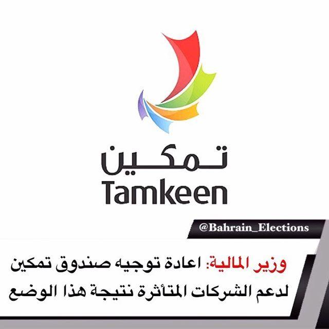 البحرين وزير المالية اعادة توجيه صندوق تمكين لدعم الشركات المتأثرة نتيجة هذا الوضع نتيجة تفشي فايرس كورونا كور Tech Company Logos Company Logo Logos