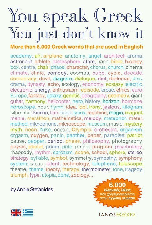 You speak Greek. You just don't know it!
