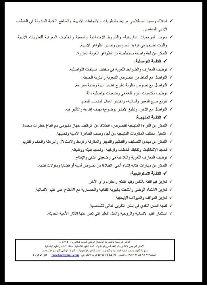 الإطار المرجعي لاختبارات الامتحان الوطني الموحد للباكالوريا مادة اللغة العربية Math Bullet Journal Journal