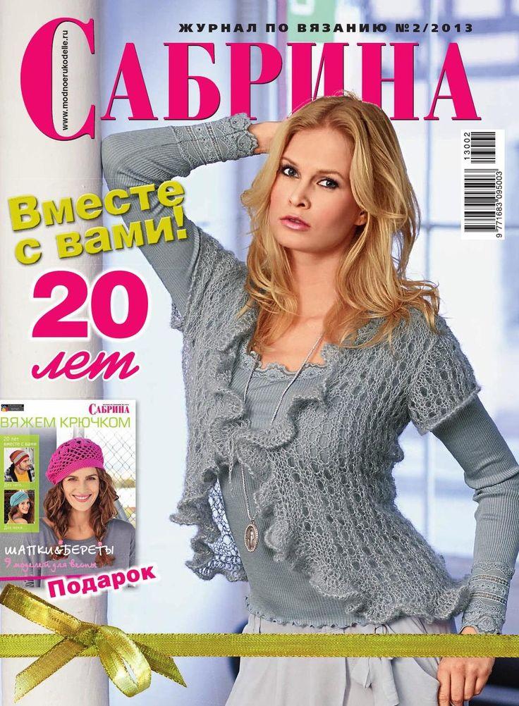 #ClippedOnIssuu from Журнал по вязанию Сабрина №02, 2013