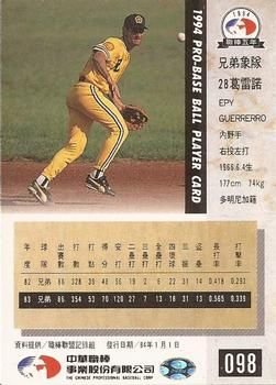 1994 CPBL Professional Player Cards #098 Sandy Guerrero Back