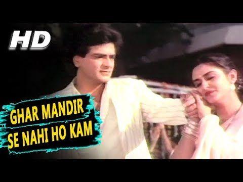 Ghar Mandir Se Nahi Ho Kam | Lata Mangeshkar | Haqeeqat 1985 Songs | Jeetendra Jaya Prada