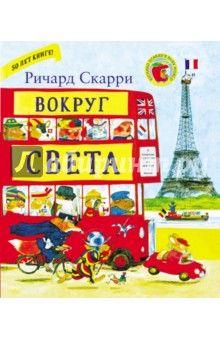 Ричард Скарри - Вокруг света с Ричардом Скарри обложка книги
