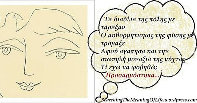 #greekquotes #posts #searching #meaningoflife