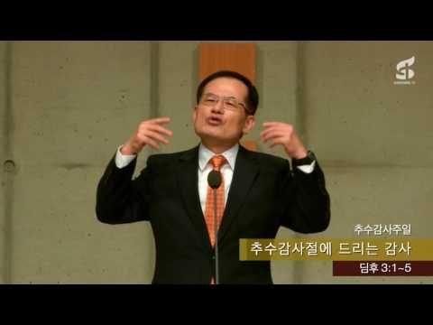 유관재 목사, '추수감사절에 드리는 감사', 화정동 성광교회