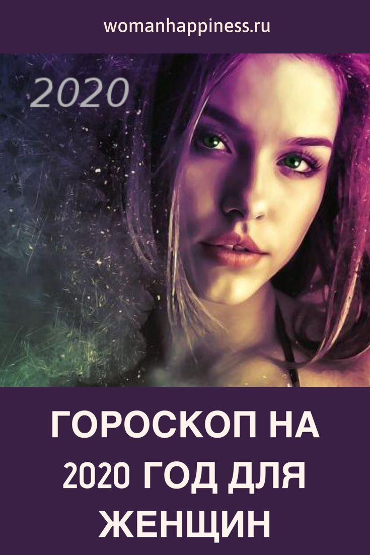 Гороскоп на 2020 год для женщин | Гороскоп, Астрология ...