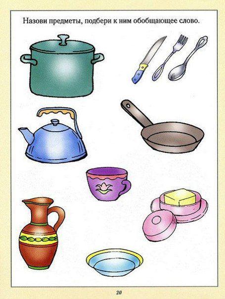 посуда обобщающие картинки