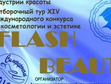 FLASH BEAUTY в Крыму!