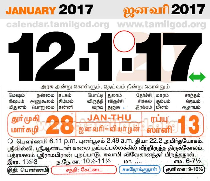 Tamil daily calendar for the day 12/01/2017