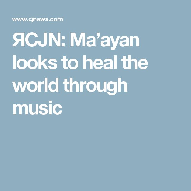 ЯCJN: Ma'ayan looks to heal the world through music