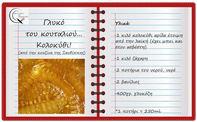 Θα σε κάνω Μαγείρισσα!: Γλυκό του κουταλιού...Κολοκύθι!