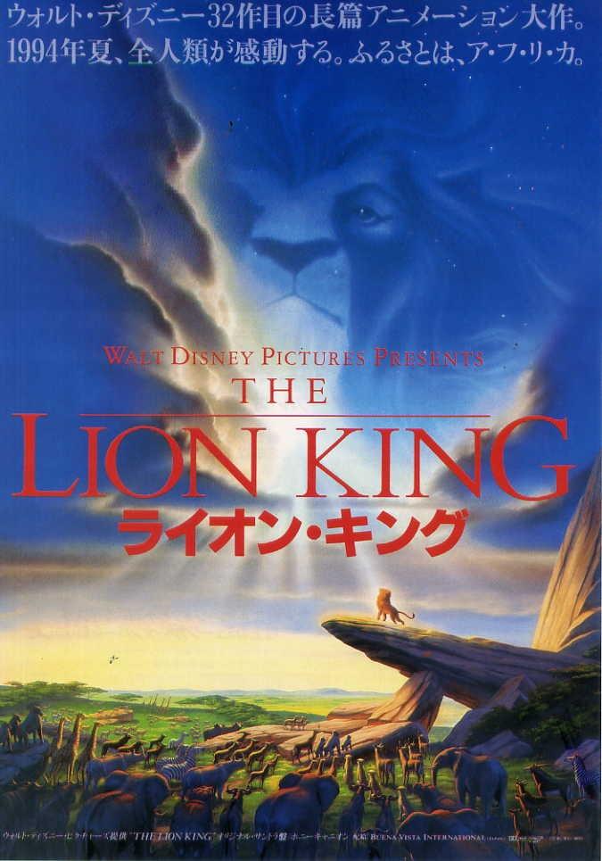 ライオンキング  http://info.movies.yahoo.co.jp/detail/tymv/id24468/