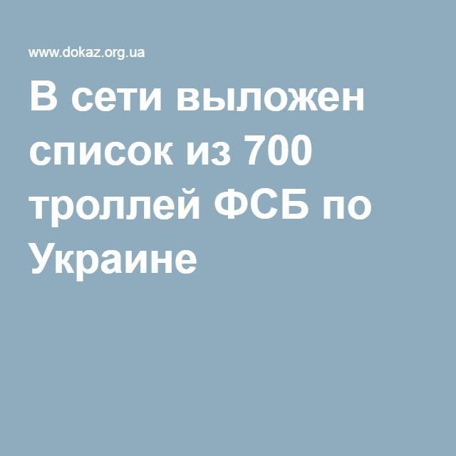 В сети выложен список из 700 троллей ФСБ по Украине »