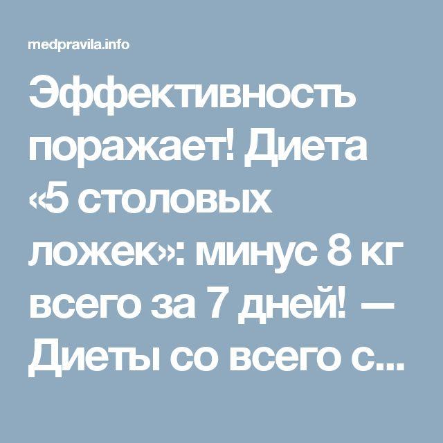 Эффективность поражает! Диета «5 столовых ложек»: минус 8 кг всего за 7 дней! — Диеты со всего света