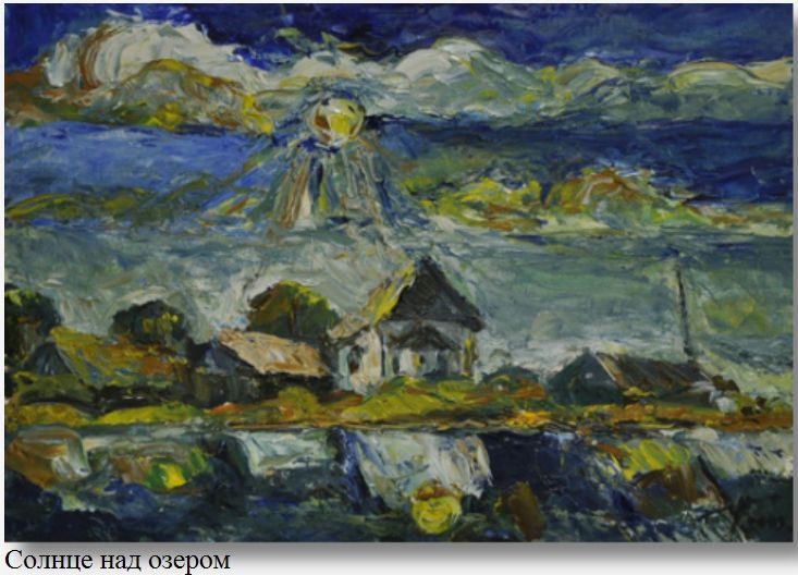 Александр Мошков - живопись,  Солнце над озером