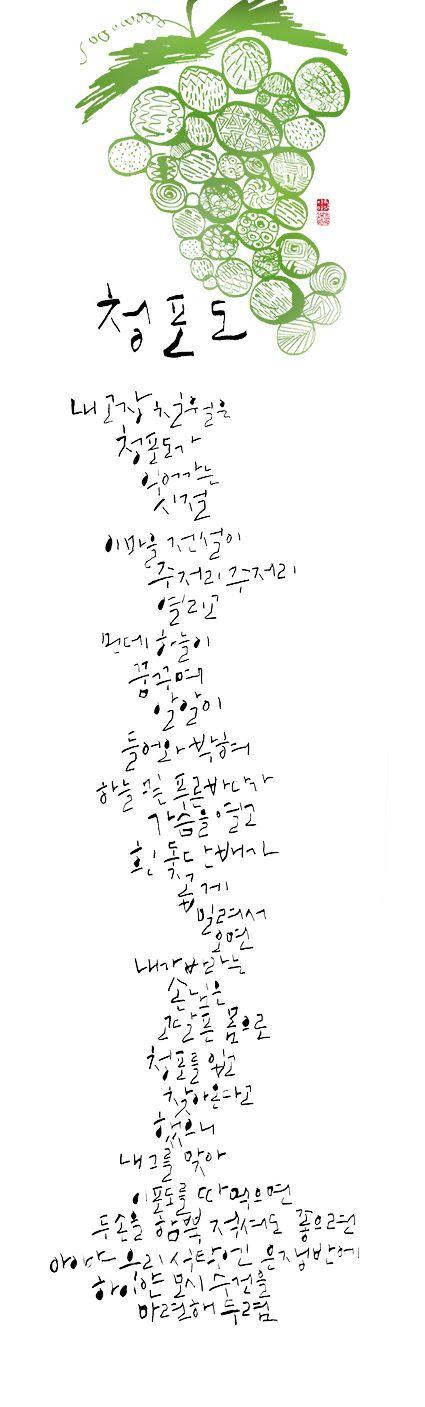 calligraphy_청포도_이육사