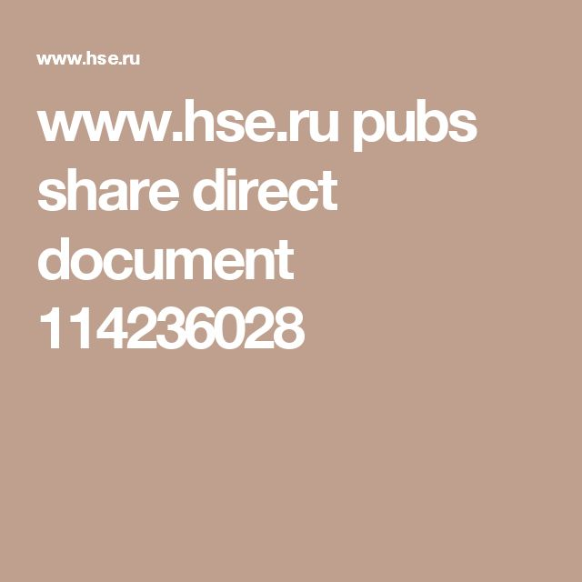 www.hse.ru pubs share direct document 114236028