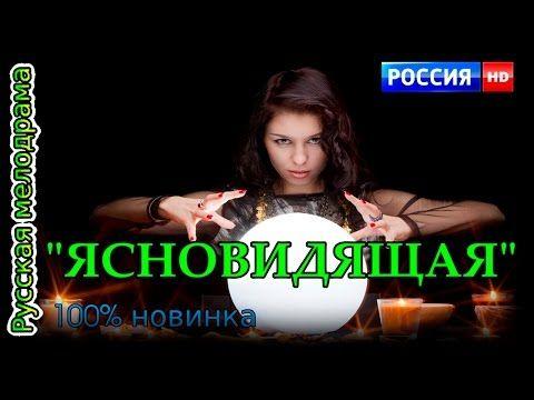 Русские фильмы 20172016 смотреть онлайн