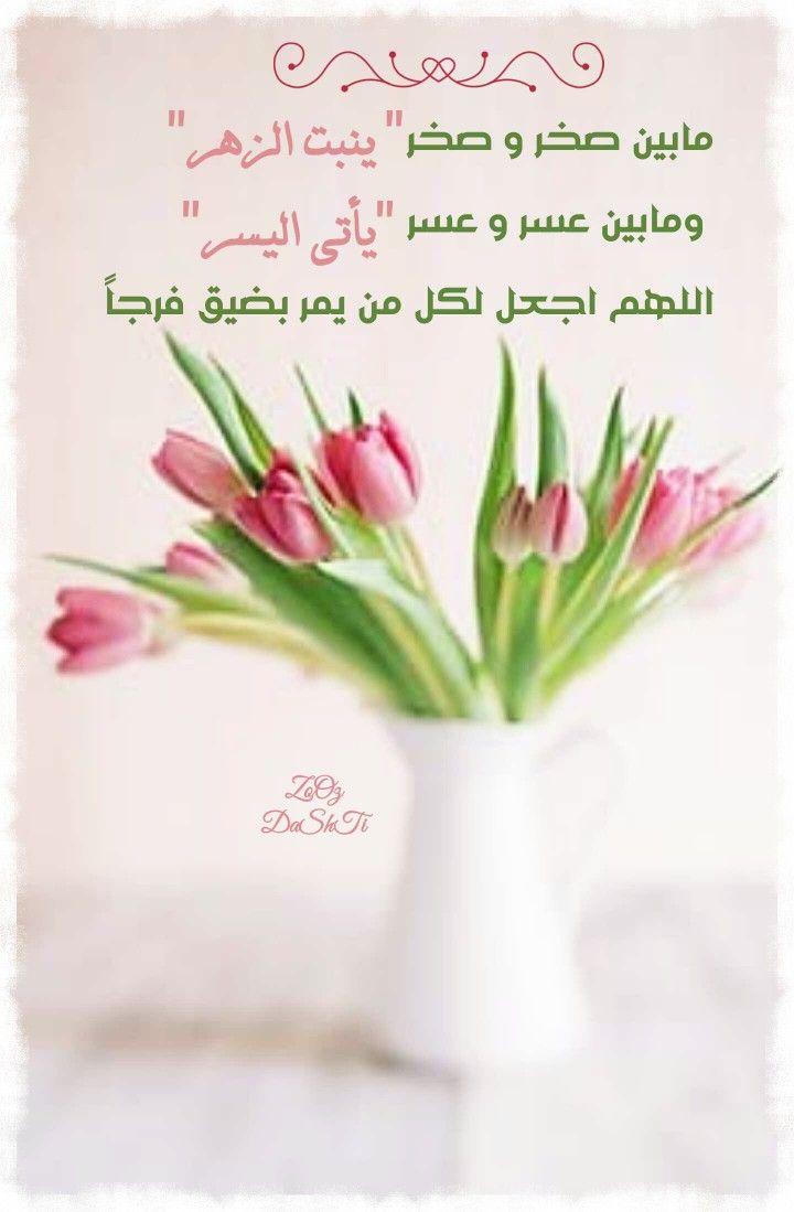صباح الفرج من الله Piyo Herbs Duaa Islam