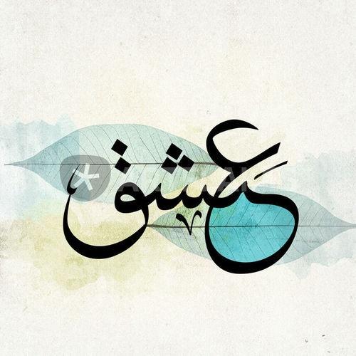 Love. Arabic calligraphy | Arabic Calligraphy | Pinterest